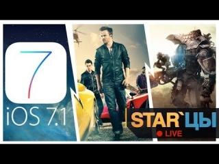 STAR'цы Live - iOS 7.1, Need for Speed: Жажда скорости, Titanfall