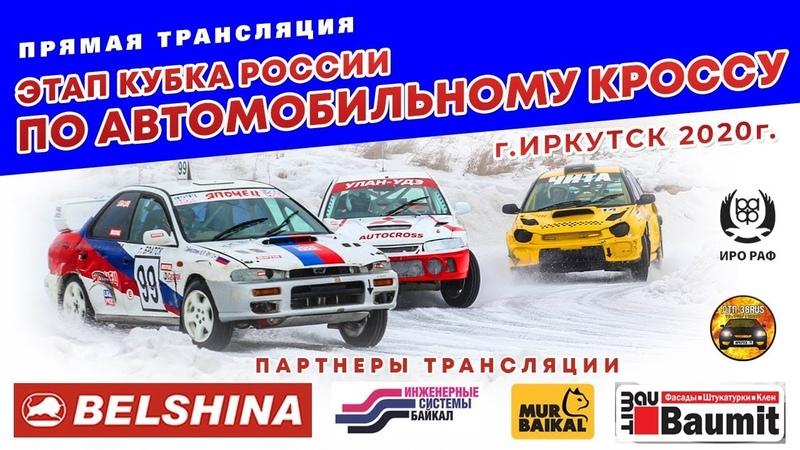 Этап Кубка России по автомобильному кроссу г Иркутск 2020г Прямая трансляция