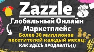 Zazzle - Глобальный Онлайн Маркетплейс и Печать по Требованию /Продавайте свои Дизайны на Продуктах💰