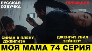 """""""Моя мама"""". 74 серия - ссылка на видео в описании."""