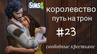The Sims 4|| ЧЕЛЛЕНДЖ Королевство. Путь на трон|| #23 Оброк и др Двойни
