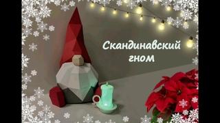 """Мастер класс 'Скандинавский гном"""""""