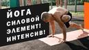 Йога Силовой Элемент Интенсив Личные Тренировки