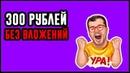 САМЫЙ НАДЕЖНЫЙ сайт для заработка ДЕНЕГ в интернете БЕЗ ВЛОЖЕНИЙ!