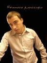 Личный фотоальбом Ивана Цветкова