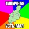 Типичная Усть-Мая