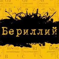 Логотип [ Бериллий ]