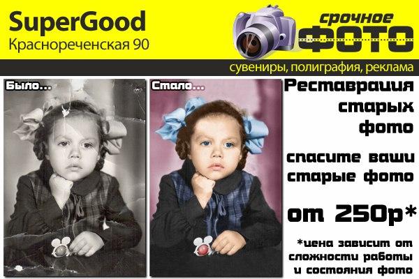 Срочное фото краснореченская
