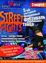 Личный фотоальбом Street Fights