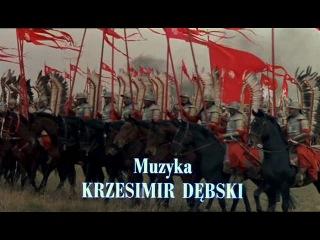 Огнем и мечом / Ogniem i mieczem (1999) juytv b vtxjv
