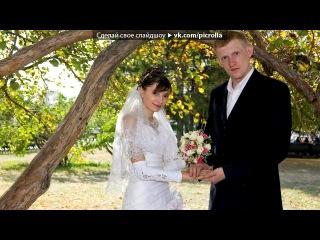 «Свадьба» под музыку Юлия Блинова (Григорова) - Кто за наше счастье? Песня Виталику от Юли! . Picrolla