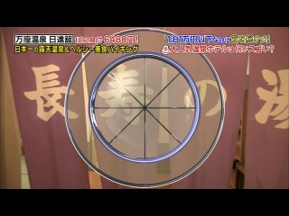 Cho Sennyu! Real Scope Hyper(Minegishi Minami, Shimazaki Haruka) от 31 мая 2014 г