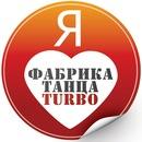 Личный фотоальбом Фабрики Turbo