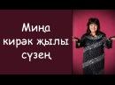 Альфина Азгамова: «Мина кирэк жылы сузен»