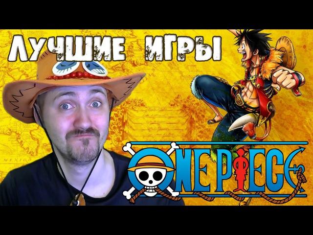 ТОП лучших игр Ван пис (One Piece)