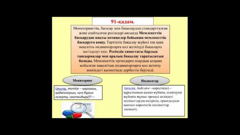 Транспарентті және есеп беретін мемлекет Альмуханов А К