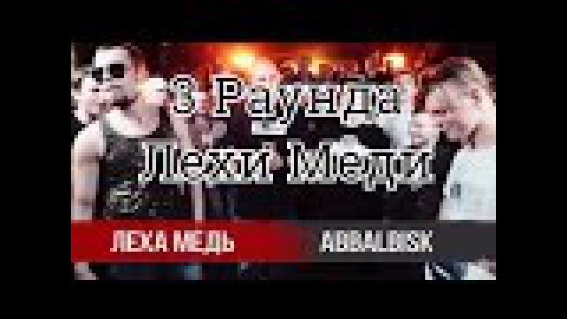 3 Раунда Лехи Медь X Abbalbisk на VERSUS X SLOVOSPB