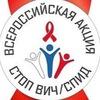 Всероссийская акция Стоп ВИЧ/СПИД
