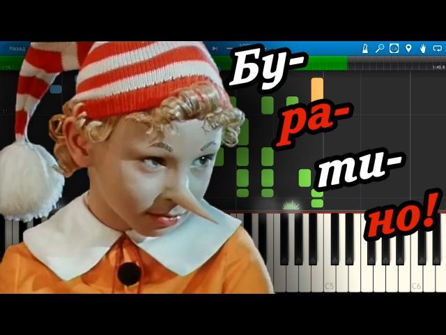 Бу ра ти но из фильма Приключения Буратино на пианино Synthesia