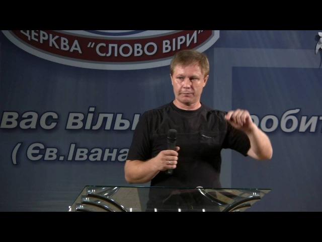 Юрий Стогниенко Рождённый от Бога хранит себя