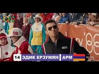 сборная АРМЕНИИ впервые на зимний Олимпиаде