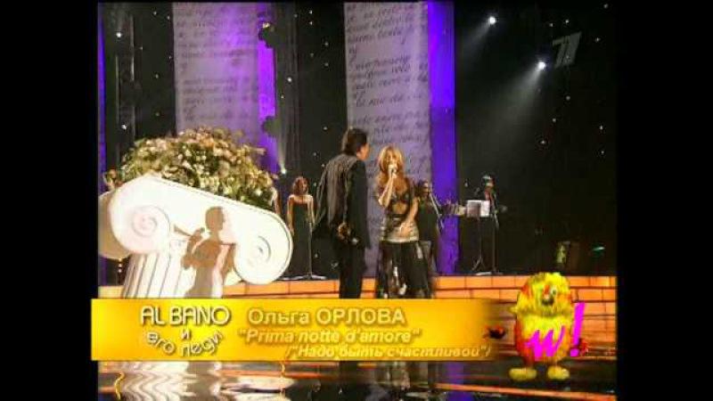 Al Bano Prima Notte dAmore feat poco belle Olga Orlova HQ stereo