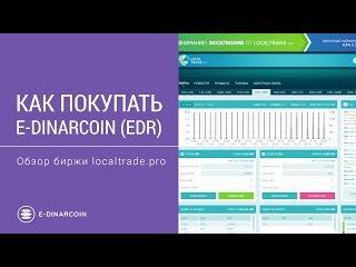 Как покупать E-Dinar Coin (EDR). Обзор биржи LOCAL TRADE PRO
