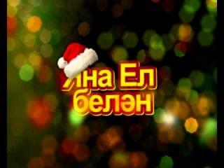 Свадьбой лет, поздравительная открытка с наступающим новым годом на татарском