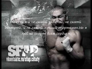 Мотивация в спорте от Redlion.kz