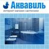 Аквавиль — гидромассажные ванны