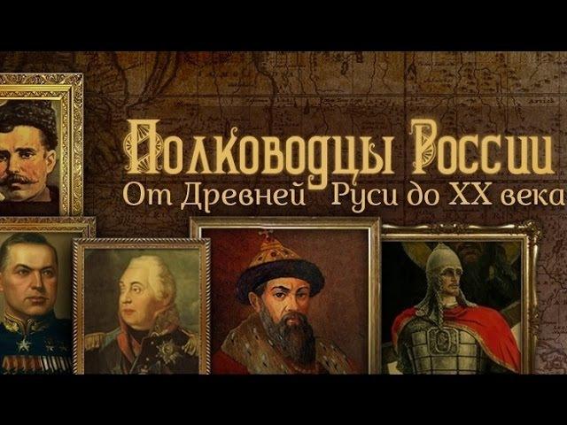Багратион и Барклай де Толли Полководцы России От Древней Руси до ХХ века