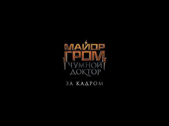 Как снимали тизер фильма Майор Гром: Чумной Доктор