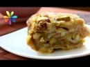 Насыпной яблочный пирог по-болгарски всего за 7 минут! – Все буде добре