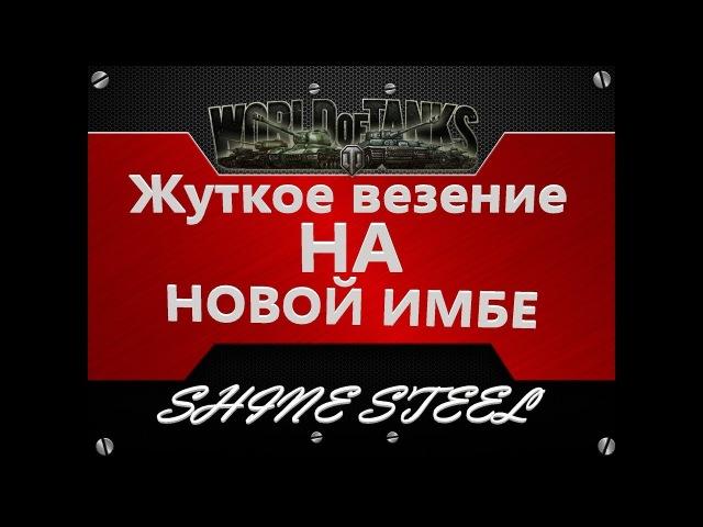 Новая имба ОБЪЕКТ 430 У.