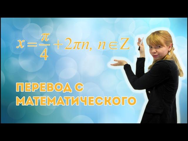 Перевод с математического x=pi 2pin