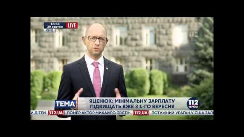 Яценюк ПИАРИТЬСЯ как Азаров Минимальная зарплата в Украине с 1 сентября будет повышена до 1378 грн