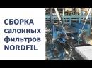 ✅ Производство салонных фильтров. Сборка фильтров NORDFIL
