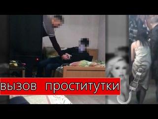 Вызвала проститутку сыну проститутки осквы