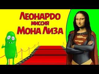 Леонардо: миссия Мона Лиза - трейлер от Ду-дуу