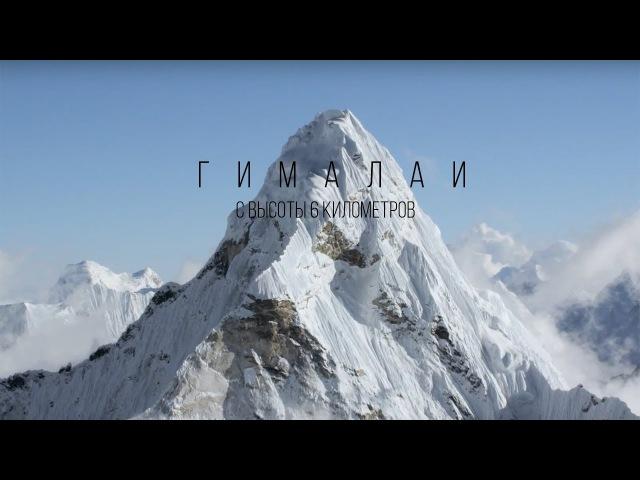 Гималаи с высоты 20 000 футов