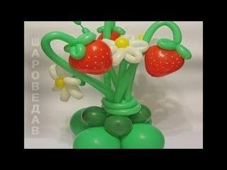 Земляника из воздушных из шаров / Strawberries from balloons.
