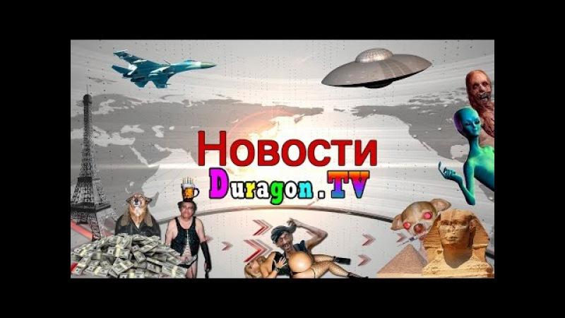 Новости Дурагон ТВ выпуск 1