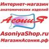Асония - анатомические изделия