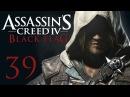 Assassin's Creed 4: Black Flag - Прохождение на русском [ 39]