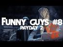 Funny Guys 8 — PayDay 2 — Ай белив ай кэн флай