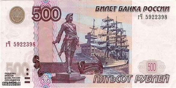 Открытки 500 рублей