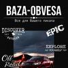 Baza-Obvesa| Всё для вашего пикапа