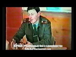 Лавров Александр Леонидович подполковник ГРУ ШКВАЛ - А. Л. ЛАВРОВ для спецназа 1996, Ч4 - шумы