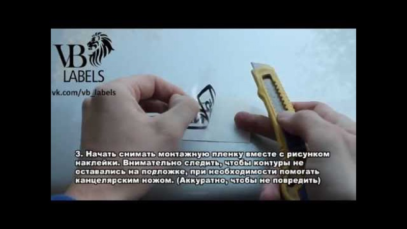 Инструкция по нанесению наклейки из оракала