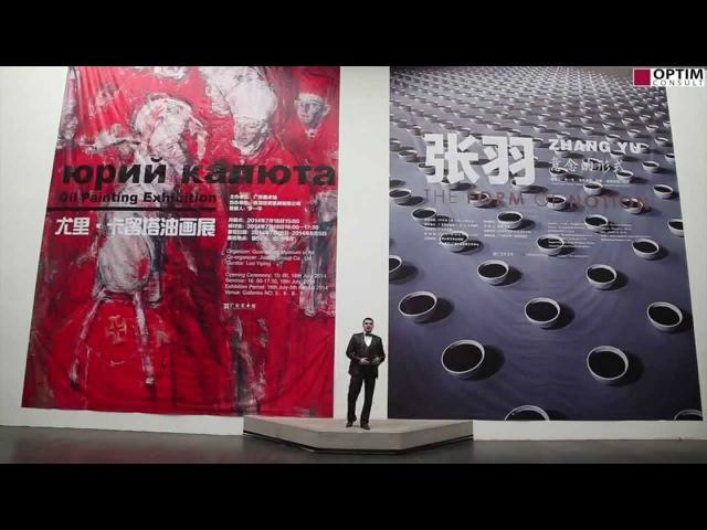 Современное искусство Китая